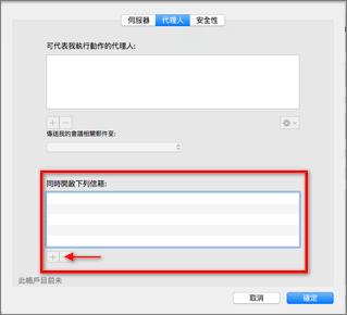 在 mac 中新增代理人