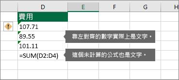 使用綠色三角形包含儲存為文字之數字的儲存格