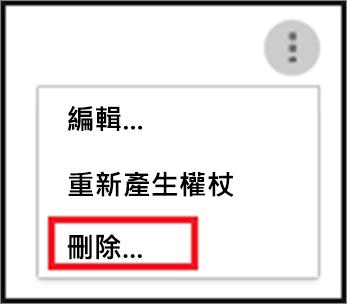 若要刪除 SIEM 代理程式,請選擇省略符號,,然後選擇 [刪除]。