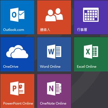 Office.com 開始畫面