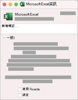 選取 [使用 Rosetta 開啟] 核取方塊。