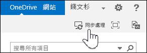 在 SharePoint 2013 中同步處理商務用 OneDrive