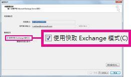 使用 [變更帳戶] 對話方塊中的 [快取 Exchange 模式] 核取方塊。