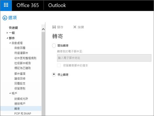 螢幕擷取畫面顯示 [轉寄選項] 頁面,並選取了 [停止轉寄] 選項。