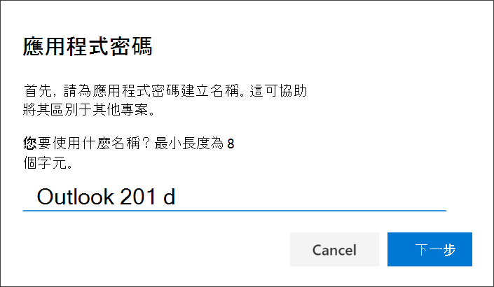 顯示「App 密碼」頁面的螢幕擷取畫面,其中已輸入應用程式名稱