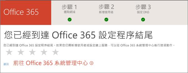 大功告成!請移至 Office 365 系統管理中心。