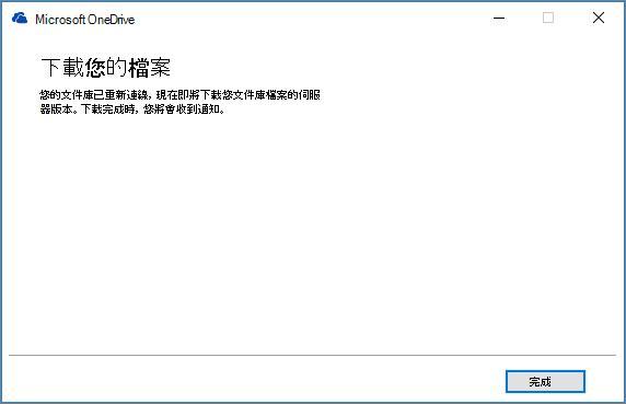 最終商務用 OneDrive 同步處理修復對話方塊