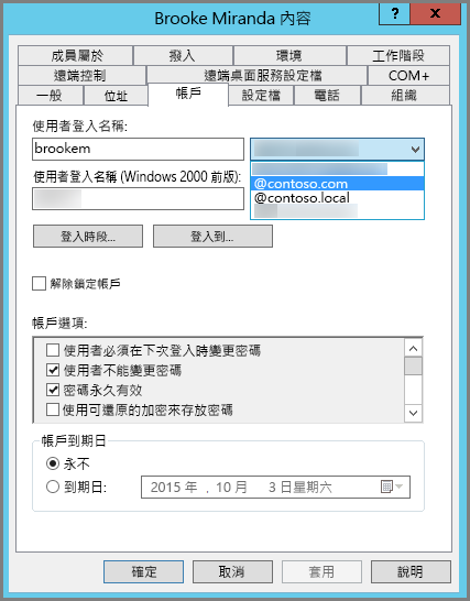 新增使用者的新 UPN 尾碼