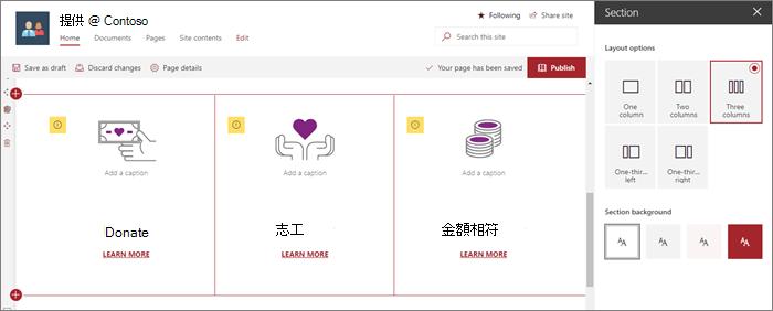 SharePoint Online 中 [現代型] 提供網站範例中的 [節版面配置] 窗格