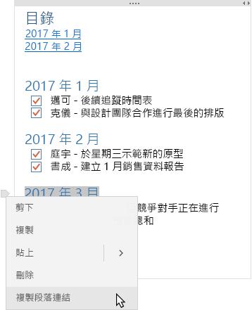 顯示含有目錄的筆記和顯示要複製連結的關聯式功能表。