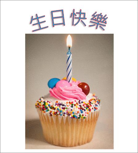 含「生日快樂」文字與圖片的文字藝術師範例