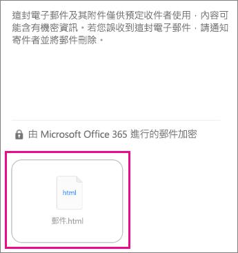 IOS 郵件應用程式 1 版 OME 檢視器