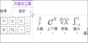 [方程式工具]