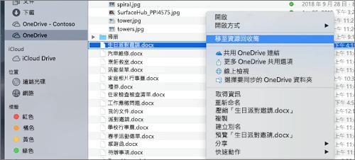 用滑鼠右鍵按一下功能表選項,從 Mac Finder 中的 OneDrive 刪除檔案