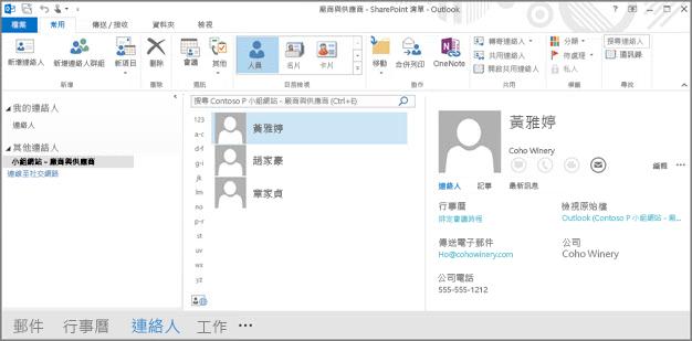 Outlook 中顯示小組網站連絡人的螢幕擷取畫面