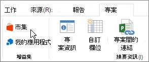 在功能區,游標指向 [存放區上的 [專案] 索引標籤] 區段的螢幕擷取畫面。選取要前往 Office 市集,並尋找增益集專案存放區。