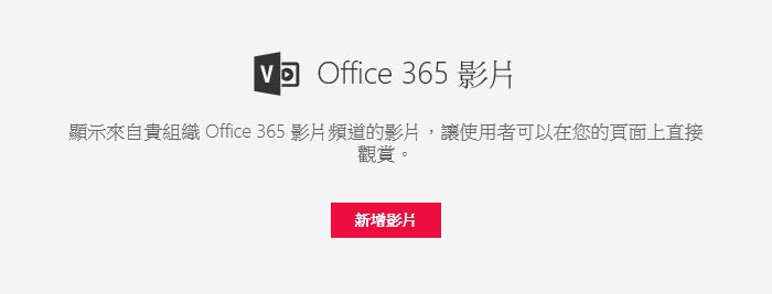 SharePoint 中 Office 365 [新增影片] 對話方塊的螢幕擷取畫面。