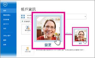 在 Outlook 中變更我的 Office 相片