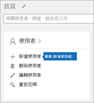 在系統管理中心的 [使用者] 卡片上選擇 [新增使用者]。