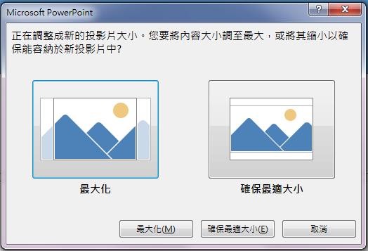 如果您選擇最大化,部分內容可能超出列印邊界,如同左側圖像顯示。