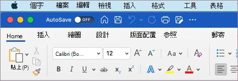 使用彩色主題的 macOS Word