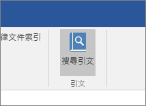 螢幕擷取畫面顯示 Office 功能區的區段,其中醒目提示 Citations 增益集中的 Search Citations 命令。