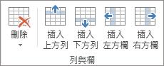 [列與欄] 群組中的選項