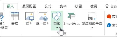 Excel 的 [插入圖案] 按鈕