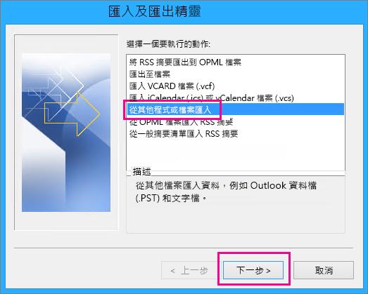選擇從其他程式或檔案匯入電子郵件