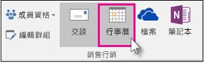 選取 [行事曆]