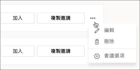 免費會議選項功能表Teams螢幕擷取畫面