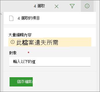 包含需要注意之檔案的詳細資料清單