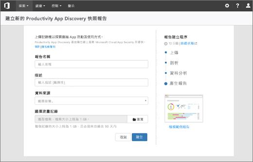 螢幕擷取畫面顯示 [建立新的生產力應用程式探索快照] 報表頁面的 [Office 365 的安全性與規範中心生產力應用程式探索區段中。