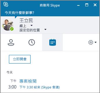 商務用 Skype 視窗中 [會議] 索引標籤的螢幕擷取畫面。