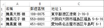 含有效日本地址的通訊清單
