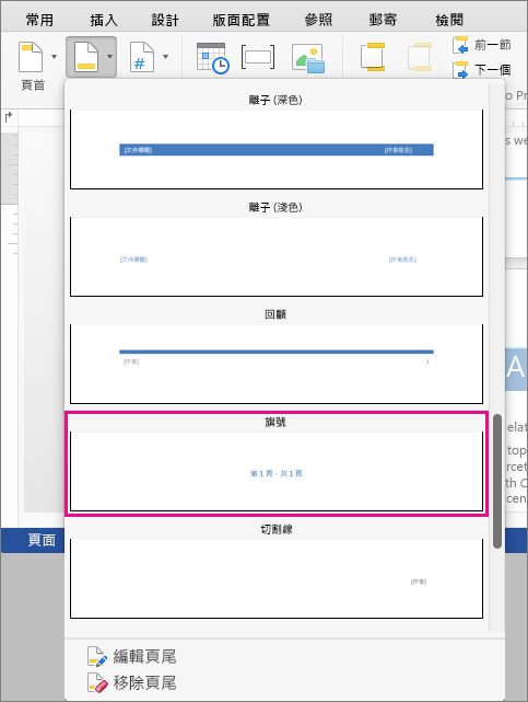 在 [頁尾] 樣式圖庫中,按一下 [旗號] 以新增「第 X 頁,共 Y 頁」樣式至頁尾。