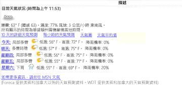 MSN 天氣的資料檢視