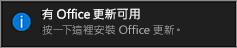 Office 可用更新通知