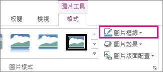 [圖片工具] 的 [格式] 索引標籤上的 [圖片框線] 命令