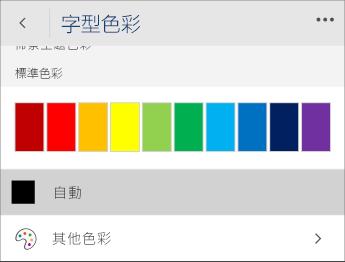 已選取 [自動] 選項的 [文字色彩] 功能表之螢幕擷取畫面。