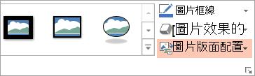 在 [格式] 索引標籤上顯示 [圖片] 版面配置] 按鈕
