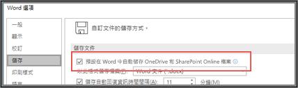 顯示啟用或停用 [自動儲存] 的核取方塊的 [檔案] > [選項] > [儲存] 對話方塊
