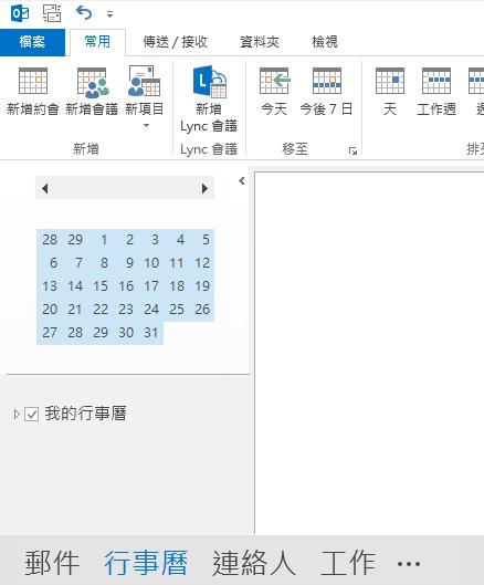 行事曆的連結位於畫面底部。