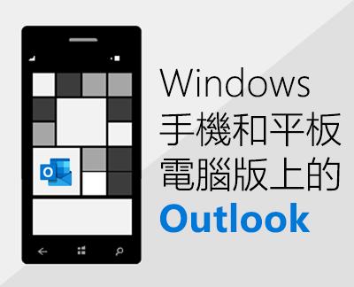 在 Windows 10 裝置上設定電子郵件