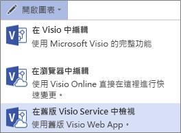 開啟圖表、在舊版 Visio Services 中檢視的命令