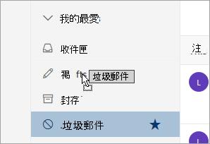 螢幕擷取畫面顯示資料夾拖曳到 [我的最愛] 下的新位置