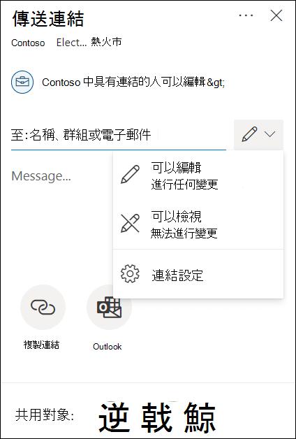僅限編輯或僅限檢視選項的 OneDrive 共用權限選項。