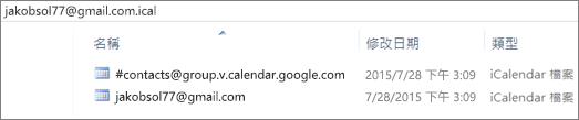 影像顯示解壓縮匯出的行事曆後的畫面。