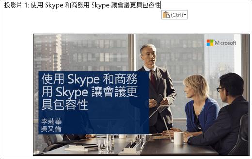 全新 Word 文件的畫面剪輯,顯示具有投影片標題的投影片 1。影像中顯示的投影片包含投影片標題、簡報者的姓名,以及圍繞在會議桌旁的商務人士的背景影像。