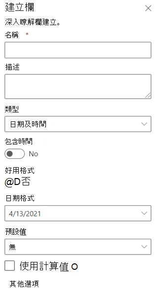 建立「日期和時間」欄。